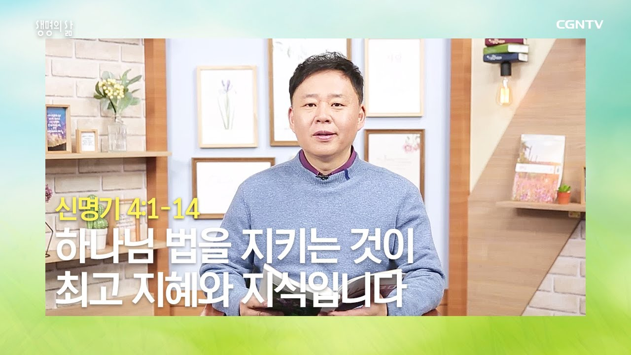 [생명의 삶 큐티] 20200401 하나님 법을 지키는 것이 최고 지혜와 지식입니다 (신명기 4:1~14)  @ 여성민 목사