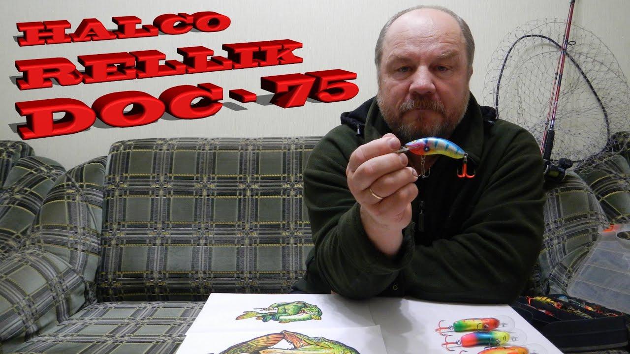 Троллинг щуки,судака,сома.HALCO RELLIK DOC - 75   2,5+