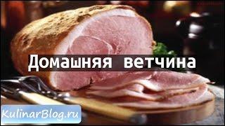Рецепт Домашняя ветчина