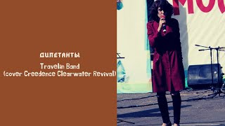 Дилетанты-Travelin Band (cover Creedence Clearwater Revival)