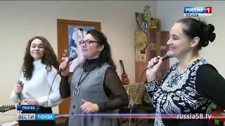 Ансамбль «Злато-Серебро» готовится удивлять пензенских зрителей