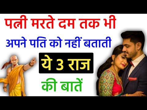 Chanakya Niti || मरते दम तक पत्नी अपने पति को नहीं बताती ये 7 राज की बातें || Chanakya Niti In Hindi
