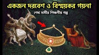 পরহেজগার যুবক ও বিস্ময়কর গয়নার ঘটনা | শেখ সাদীর শিক্ষণীয় গল্প |  Bangla Moral Story
