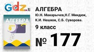 № 177 - Алгебра 9 класс Макарычев
