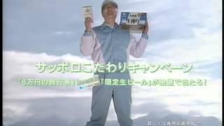 2004年CM サッポロ 生搾り サッポロこだわりキャンペーン.