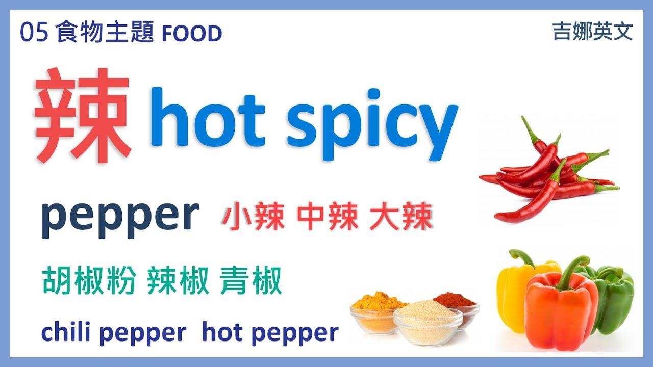 食物辣的英文 hot, spicy | 辣椒 hot pepper, chili pepper | pepper 胡椒粉,青椒,辣椒 |  小辣 mild,中辣 medium,大辣 extra hot