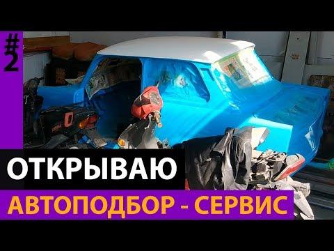 Автоподбор-автосервис и проверка автомобиля при покупке. Открытие с нуля.