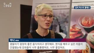 [스페인/해외문화PD] 한국의 맛을 전하다, KIMCHI KOREA