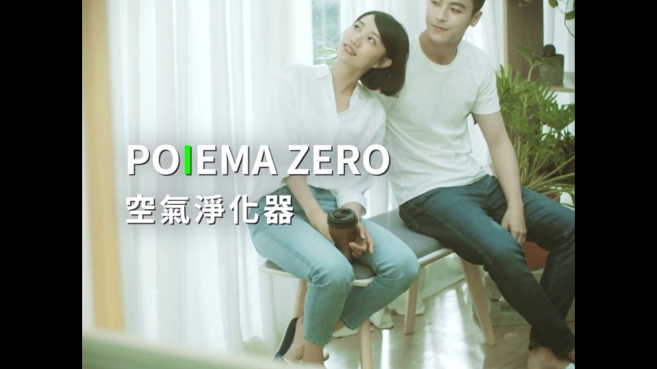 POIEMA Zero 零耗材家用空氣淨化器|大口呼吸,安心打拼