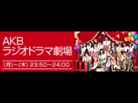 AKBラジオドラマ劇場 2012年08月20日放送分です。