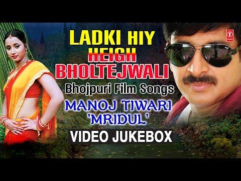 LADKI HIY HEIGH BHOLTEJWALI ( BHOJPURI FILM SONGS VIDEO JUKEBOX ) SINGER - Manoj Tiwari
