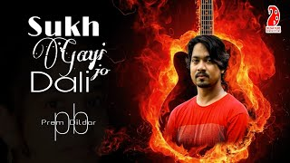 ''Sukh gayi جو سريعة uspe phol ناهي ab''الهندية تغطي أغنية