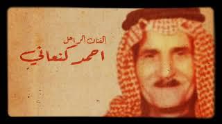احمد الكنعاني | تمثيلية اعضافه