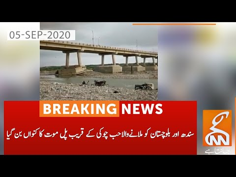 Bridge near the Sindh-Balochistan junction became the resons of deaths