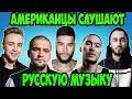 Американцы Слушают Русскую Музыку 16 ГРИБЫ КРИД MiyaGi Oxxxymiron БАСТА ТИМАТИ СКРИПТОНИТ mp3