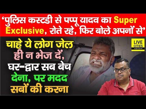Pappu Yadav बोले घर वालों से, मैं जा रहा हूं, पर कोई मदद मांगने आए, तो लौटाना मत, और Nitish जी आप...