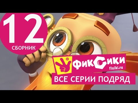 Новые МультФильмы - Мультик Фиксики - Все серии подряд - Сборник 12 (серии 69-74)