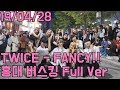 19/04/23 TWICE 트와이스  FANCY 커버댄스에 초대박 게스트 까지!! 홍대 버스킹 Full Ver