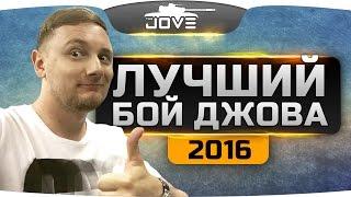 ЛУЧШИЙ БОЙ ДЖОВА в 2016 году.