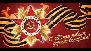 К 70-летию Победы в Великой Отечественной Войны посвящается!