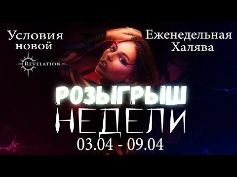 Revelation online - Еженедельная халява (03.04 - 09.04)