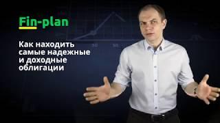 видео Облигации Федерального Займа безрисковое инвестирование  ForexLabor