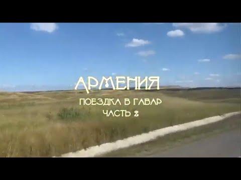 Армения. Поездка в Гавар. #dmar #dimar #d_mmar #dimar4.2 #dmar4.2