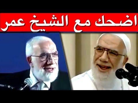 اضحك مع الشيخ عمر عبد الكافي - اجمل 9 قصص مضحكة وطريفة thumbnail