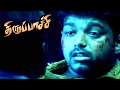 Thirupachi tamil movie scenes  vijay kills pasupathy  vijay mass fight scene  vijay mass scene