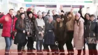 """Флешмоб """"Украинские песни на вокзалах"""" добрался до Читы."""