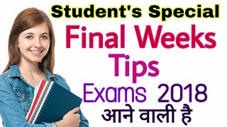 Final Exams आ रही है | 5 Tips for Smart Study & Scoring very High in Exams | Study Effectively