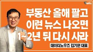 부동산 올해 팔고 언제쯤 바닥에서 잡을 수 있나/김기원 데이터노우즈 대표