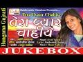 Tera Pyaar Chahiye | Jyoti Vanzara Love Song 2017 | Latest Gujarati Song