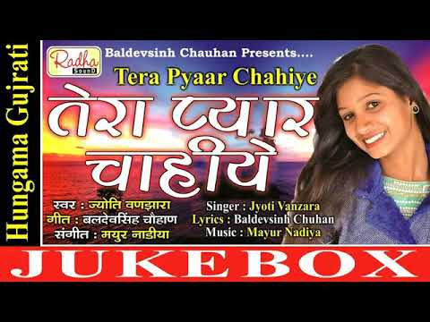 Tera Pyaar Chahiye | Jyoti Vanzara Love Song 2017 | Latest Gujarati Song