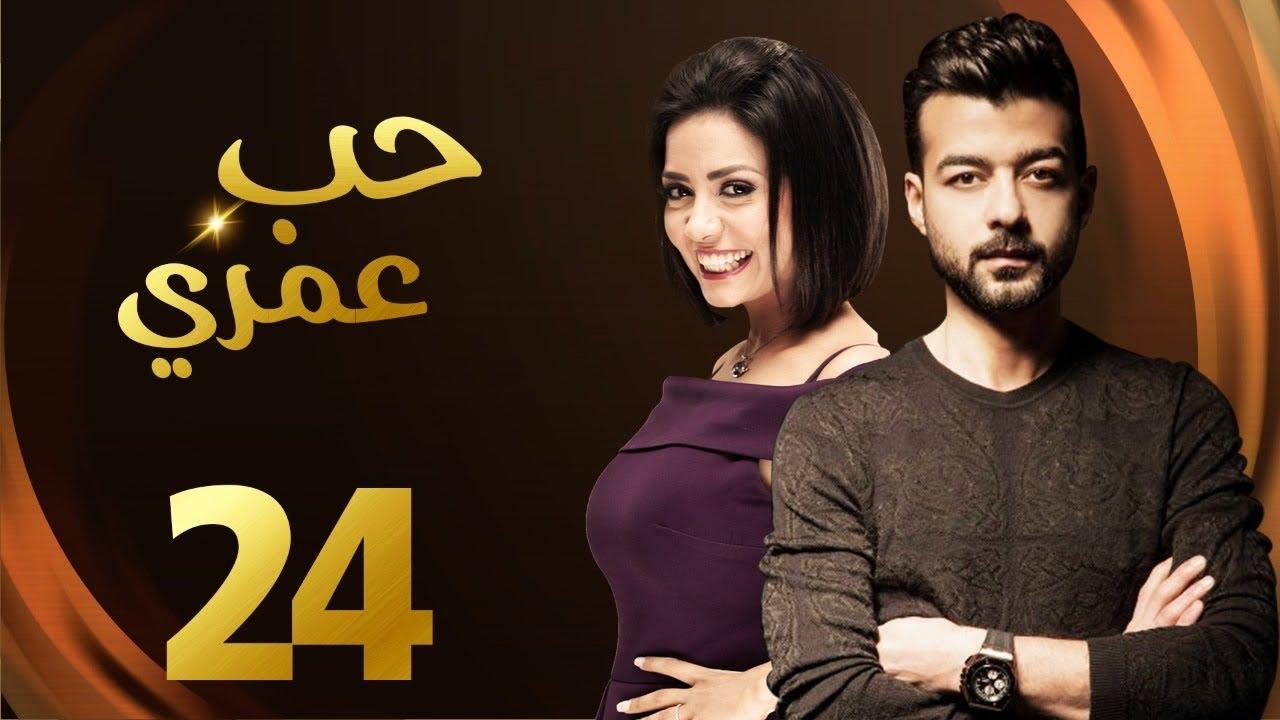 مسلسل حب عمرى بطولة هيثم شاكر الحلقة | 24 | Hob Omry Eps
