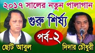 New Baul Pala Gaan 2017 - গুরু-শিষ্য ( Guru-Sisso part :2) by Cuto Abul & Didar chowdury.