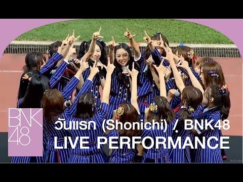 【LIVE PERFORMANCE x LYRICS 】 Shonichi วันแรก/ BNK48 @ King's Cup 2018 Thairath TV32