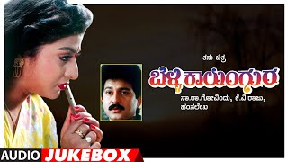 Belli Kalungura Kannada Movie Songs Audio Jukebox | Sunil, Malashri,Tara | Hamsalekha | Old Hits
