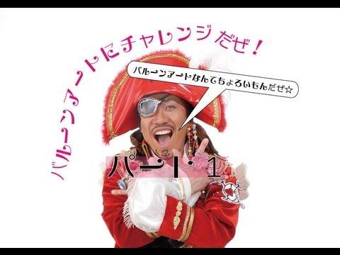pirate-challenge-balloon-バルーンアートにチャレンジだぜ!<パート1>