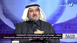 مشاركة د.عبد العزيز بن صقر في حلقة هنا الرياض ليوم الخميس 02 02 2017م | الإخبارية