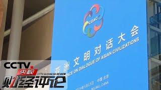 《央视财经评论》 20190515 中国经济 靠什么·靠开放| CCTV财经
