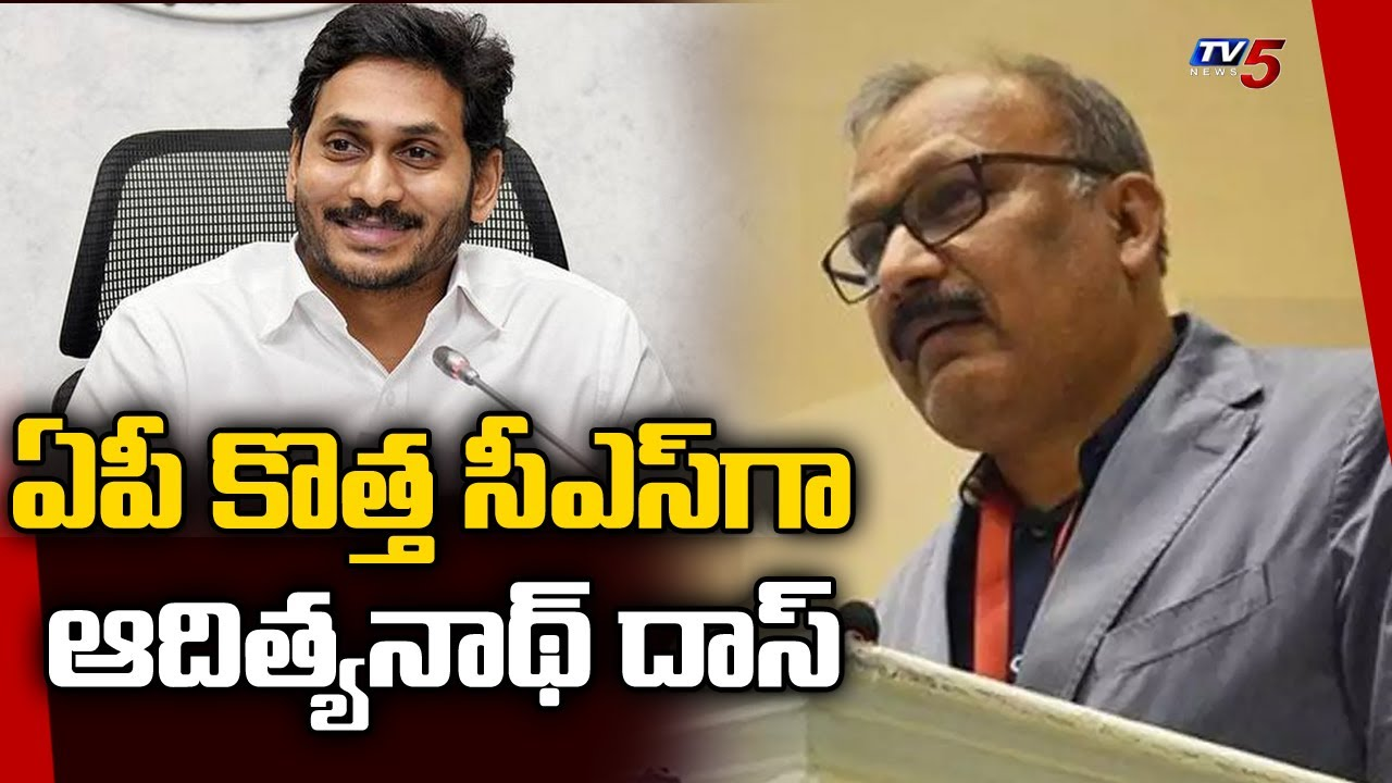 Telugu News Roundup Today - Aditya Nath Das Appointed As AP CS