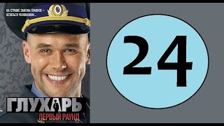 Глухарь 24 серия (1 сезон) (Русский сериал, 2008 год)