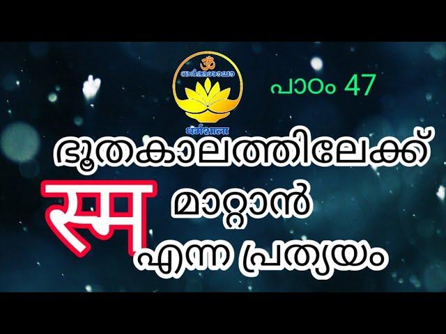 ഭൂതകാലം 'സ്മ' പ്രയോഗം, (പാഠം 47) DHARMASAALA, KIRAN KUMAR R,