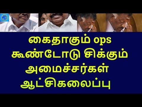 Download Youtube: ops to arrested in sekar reddy case|tamilnadu political news|live news tamil