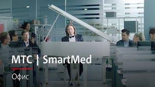 МТС | SmartMed | Офис