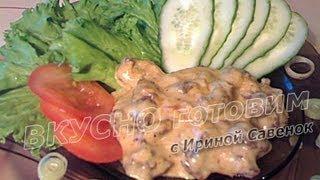 Бефстроганов рецепт - Вкусно готовим