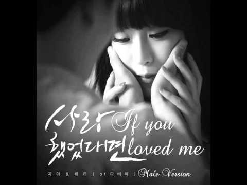 Zia & Lee Hae Ri (Davichi) - If You Loved Me [Male Version]