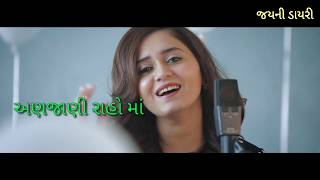 Lovest line of Vhalam aavo ne female version unplugged whatsapp status || Jayu's Diary