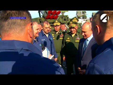 В город Ахтубинск Астраханcкой области прибыл Владимир Путин